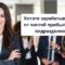 Семинар «Как создать в компании свой бизнес»